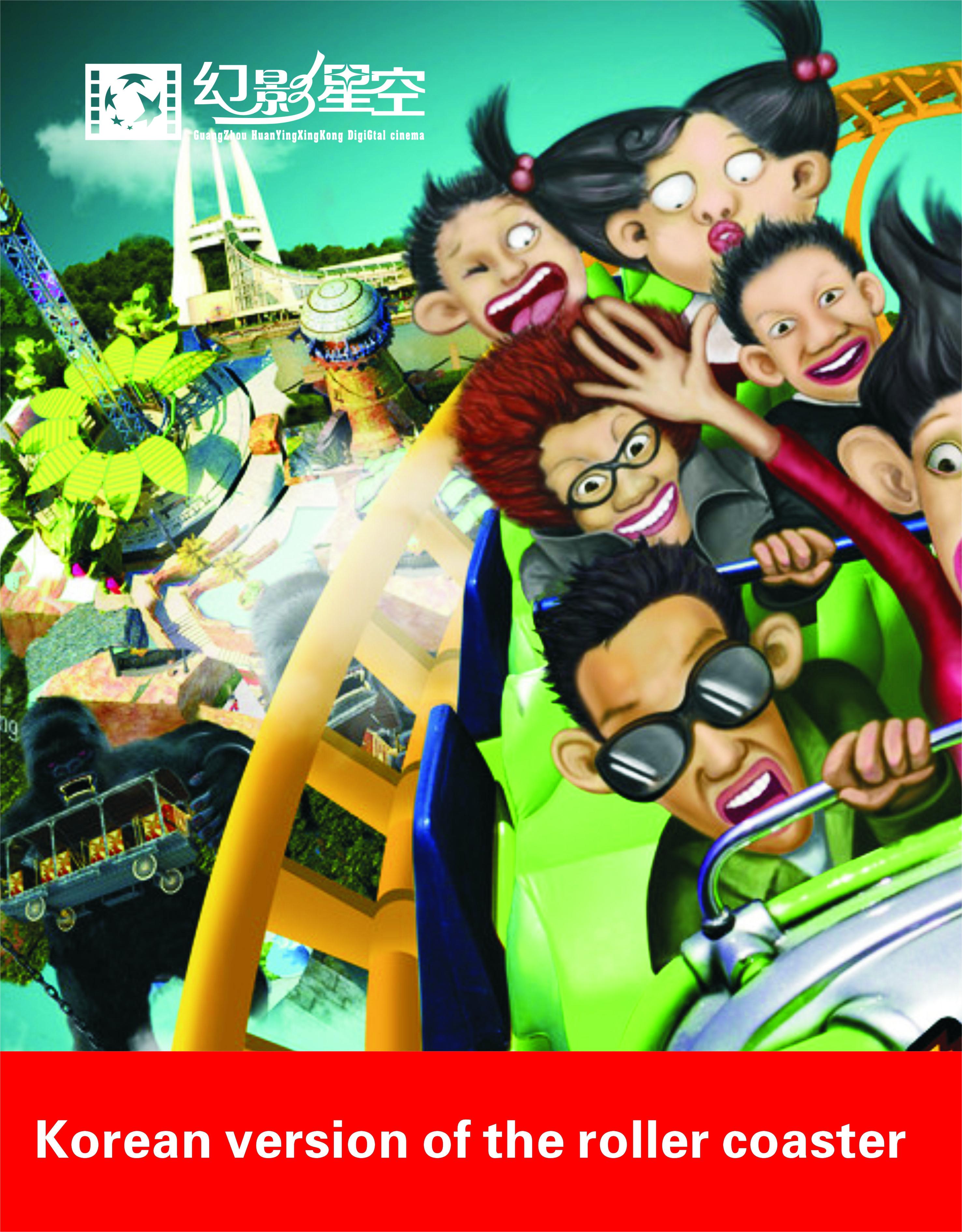 Korean version of the roller coaster 4D 5D 6D cinema film