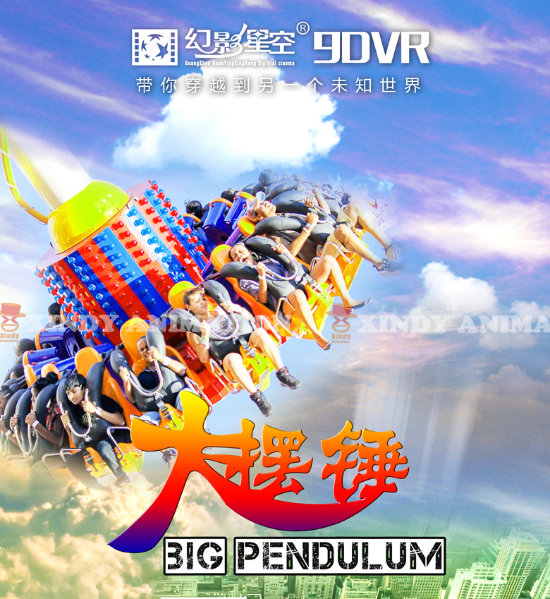 Large Pendulum, 9D virtual reality game