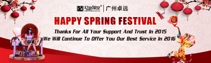 Happy Spring Festival and Thanks For All Your Trust In 2015