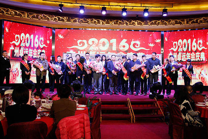 Zhuoyuan annual meeting (2)