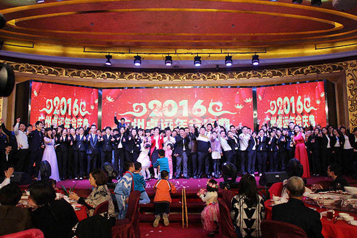 Zhuoyuan annual meeting (4)