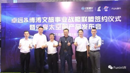 Zhuoyuan and Dalian Botao & new product release for Mini dome cinema is held in Guangzhou Zhuoyuan's product exhibition hall