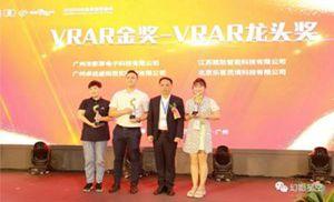 Guangzhou Zhuoyuan 2020 Asia VR&AR Leading Gold Award